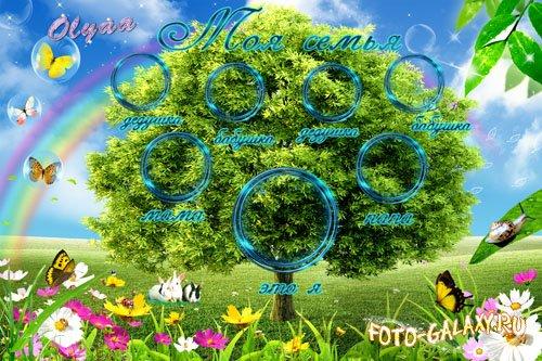 Генеалогическое Дерево Для Фотошопа Скачать Бесплатно