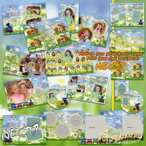 Шаблоны для детского сада в формате psd