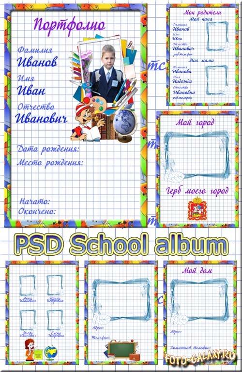 Фоны Psd Для Школьного Альбома