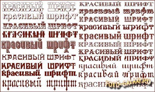 Шрифт для фотошопа русский свадебный
