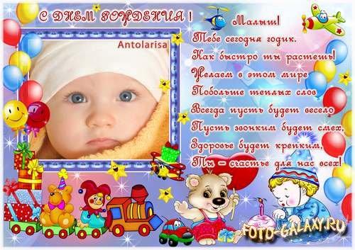 Поздравления ребенку на годик картинки