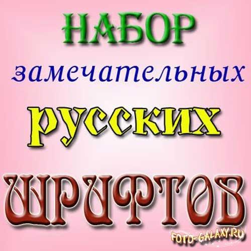 Мегаколлекция русских шрифтов для