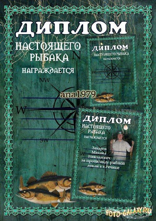 диплом рыбака Бесплатно скачать рамки для фотографий клипарт  Диплом Настоящий рыбак