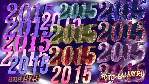 Наборы надписи 3d с новым годом и 2015