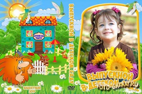 Cборник проектов для Adobe After Effects - Выпускной в Детском Саду-5 (RUS)