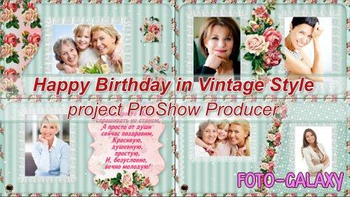 Проект для ProShow Producer - С Днём рождения в винтажном стиле