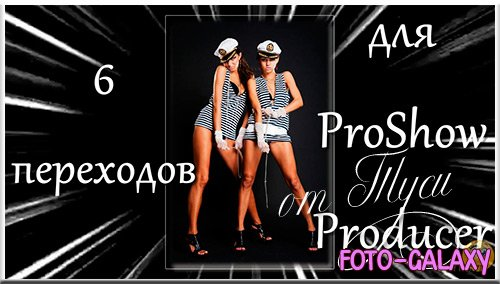 6 переходов для ProShow Producer / 6 transitions for ProShow Producer