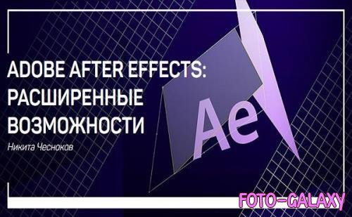 Adobe After Effects: расширенные возможности. Мастер-класс (2019)