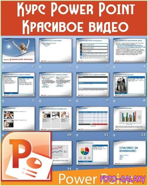 Курс Power Point. Красивое видео (2018)