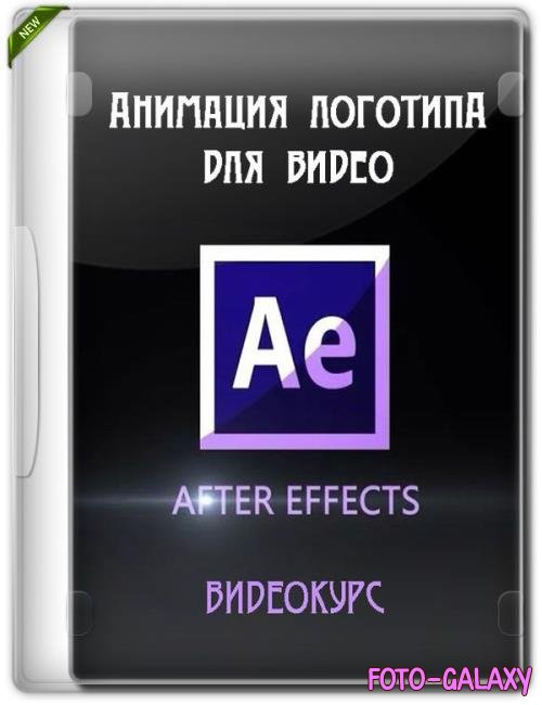 Анимация логотипа для видео в After Effects (2019)