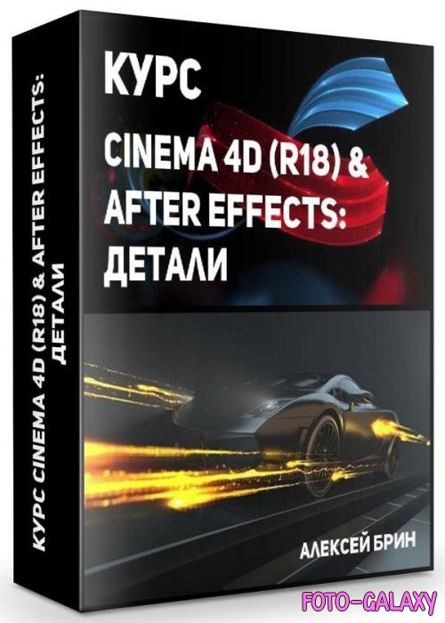 Курс Cinema 4D (R18) & After Effects: Детали (2019)