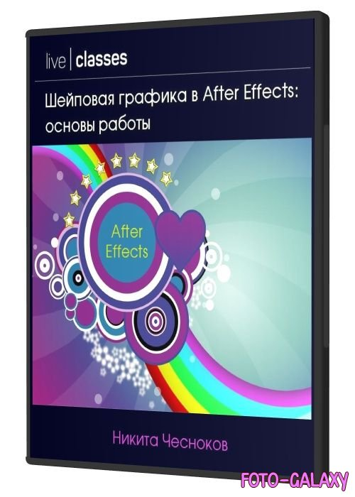 Шейповая графика в After Effects: основы работы (2020)